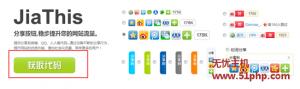metinfo 2015 7 10 2 300x89 米拓5.3最新版本程序如何在网站底部显示出添加分享按钮