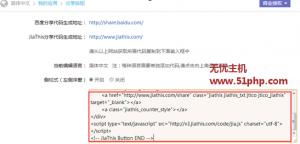 metinfo 2015 7 10 3 300x144 米拓5.3最新版本程序如何在网站底部显示出添加分享按钮