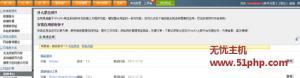 shopex 2015 7 15 1 300x78 Shopex教程:ShopEx网站页面加载慢解决办法