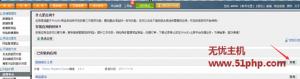 shopex 2015 7 15 2 300x79 Shopex教程:ShopEx网站页面加载慢解决办法