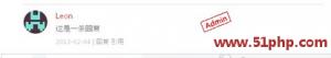 wp 2015 7 18 1 300x53 给WordPress管理员评论回复添加标注Admin印章