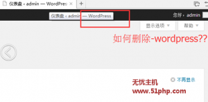 wp 2015 7 27 1 300x147 Wordpress程序如何快捷去除后台标题的 wordpress字样