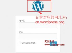 wp 2015 7 4 1 300x222 WordPress程序如何修改后台登录页面中Logo的网址