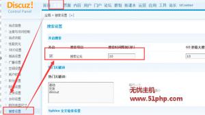 dz 2015 8 15 1 300x168 Discuz教程:搜索框中输入帖子标题找不到对应帖子怎么办