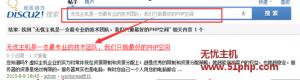 dz 2015 8 15 2 300x80 Discuz教程:搜索框中输入帖子标题找不到对应帖子怎么办