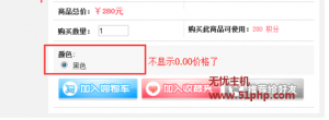ec 2015 8 1 2 300x110 ECShop商品属性价格为0.00元时默认不显示如何解决