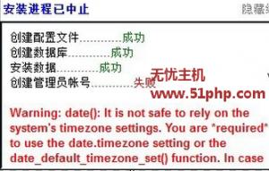 安装Ecshop失败提示默认时区出现问题的两种处理方法