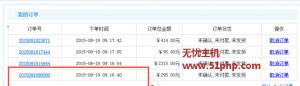 ec 2015 8 25 1 300x86 ECSHOP程序如何让加入购物车的商品按照先后顺序