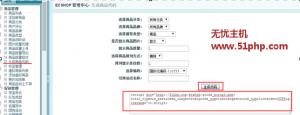 Ecshop教程:实现其他网站程序外部调用ecshop商品