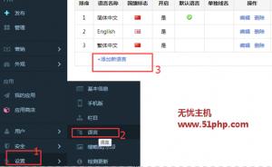 metinfo 2015 8 15 1 300x184 米拓Metinfo程序如何在网站首页右上角添加新语言网站