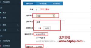 metinfo 2015 8 15 2 300x159 米拓Metinfo程序如何在网站首页右上角添加新语言网站
