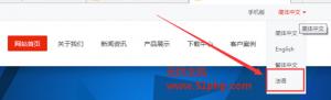 metinfo 2015 8 15 3 300x91 米拓Metinfo程序如何在网站首页右上角添加新语言网站