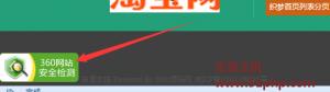 dede 2015 9 22 3 300x84 织梦dedecms程序如何给网站底部添加360监控的步骤