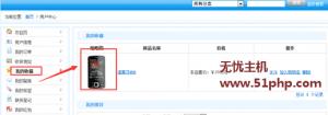 ec 2015 9 25 2 300x105 Ecshop加入收藏夹后如何在会员中心收藏列表可以看到缩略图?