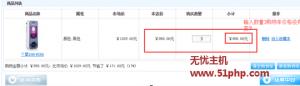 ec 2015 9 4 1 300x86 ECSHOP程序下单后购物车重新输入数量价格不自动同步的解决方法