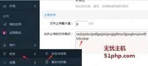 metinfo 2015 9 19 2 300x134 Metinfo程序后台上传ICO图标提示没有权限怎么办?