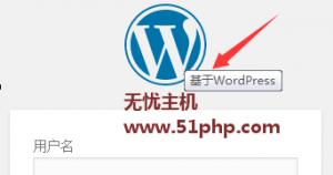 wp 2015 9 18 1 300x158 Wordpress教程:修改登录页面标志提示文字