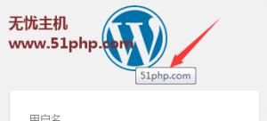 wp 2015 9 18 2 300x136 Wordpress教程:修改登录页面标志提示文字