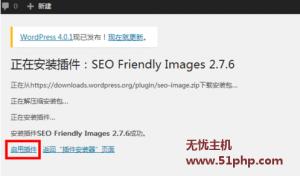 wp 2015 9 25 2 300x176 Wordpress如何全自动添加图片alt属性