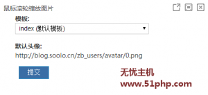 zblog 2015 9 22 2 300x137 Z Blog如何使管理员默认头像不一样