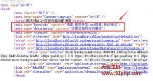 Z-BlogPHP不用插件实现后台增加网站关键词和描述