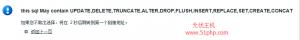 由于升级ECshop导致后台SQL查询提示错误:this sq May contain