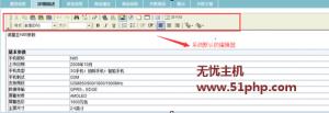 ec 2015 10 13 1 300x103 Ecshop程序如何设置才可以让后台编辑器功能更加完善呢?