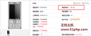 ec 2015 10 29 1 300x119 Ecshop程序二次开发实现实现商品列表页显示库存
