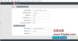 other 2015 10 7 2 300x159 XiunoBBS 3.0安装教程