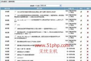 others 2015 10 22 3 300x203 168php建立考试类网页的简便方法