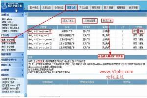 others 2015 10 26 1 300x200 齐博系统的广告位设置和说明