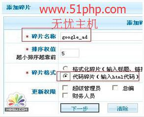 phpcms 2015 10 23 2 phpcms设置google广告的方法
