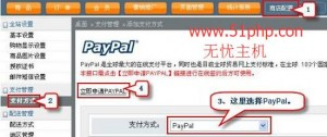 shopex 10 10 1 300x126 在shopex电商系统中添加paypal支付的方法