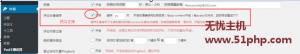 wp 2015 10 22 2 300x54 wordpress使用yusi主题网站后台会报错的解决方法