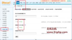 dz 2015 11 14 4 300x169 discuz设置游客回帖权限无效解决办法