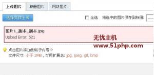 Discuz上传图片提示:Upload Error 521 解决方法