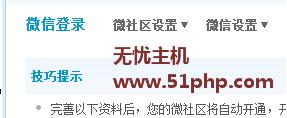 dz 2015 11 23 6 Discuz微社区状态码错误解决办法