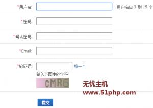 dz 2015 11 25 2 300x212 Discuz教程:删除注册页面的Email填写项