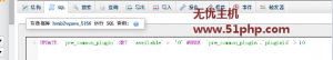 dz 2015 11 25 6 300x54 Discuz教程:执行sql语句一步解决关闭非官方插件