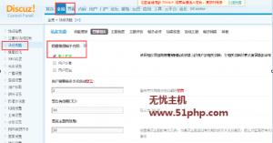 dz 2015 11 9 1 300x157 discuz如何解除禁言用户帖子的屏蔽
