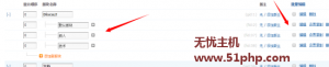 dz 2015 11 9 4 300x61 Discuz教程:设置允许匿名发帖