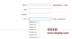 dz 2015 11 9 8 300x163 Discuz注册页面默认邮箱关联下拉如何修改