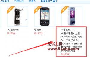 ec 2015 11 10 1 300x195 Ecshop程序网站后台编辑的商品描述如何在首页显示出来