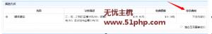 ec 2015 11 14 1 300x49 Ecshop教程:删除配送方式中的保价费用