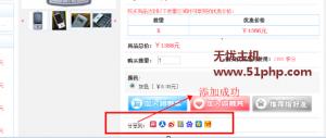 ec 2015 11 20 1 300x127 Ecshop程序如何在商品详情页添加分享链接呢?