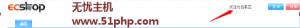 """ec 2015 11 24 1 300x28 Ecshop教程:自定义页面顶部的""""欢迎光临本店""""字样"""