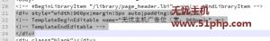 ec 2015 11 24 10 300x46 Ecshop教程:首页顶部增加通栏广告位