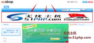 ec 2015 11 24 12 300x139 Ecshop教程:首页顶部增加通栏广告位