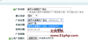 ec 2015 11 24 13 300x139 Ecshop教程:首页顶部增加通栏广告位