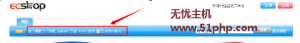 ec 2015 11 24 15 300x43 Ecshop教程:在主导航栏下面显示热门搜索